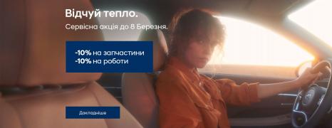 Спецпропозиції Hyundai у Харкові від Фрунзе-Авто | Богдан-Авто Кіровоград - фото 8