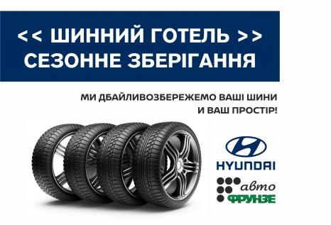 Спецпропозиції Hyundai у Харкові від Фрунзе-Авто | Богдан-Авто Кіровоград - фото 9